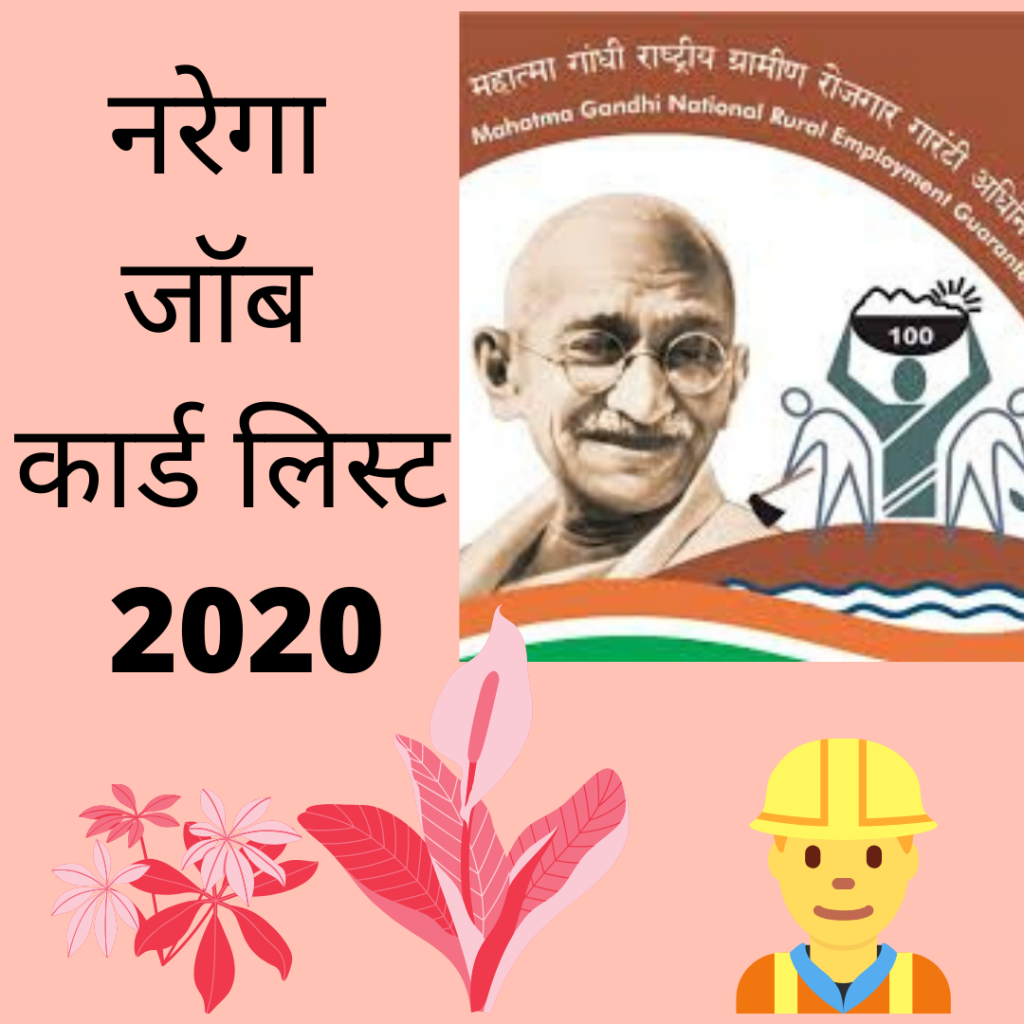 nrega-job-card-list-2020